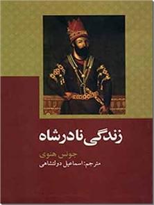 کتاب زندگی نادرشاه - سفرنامه جونس هنوی - سفرنامه هنوی به ایران - خرید کتاب از: www.ashja.com - کتابسرای اشجع