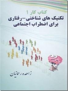 کتاب تکنیک های شناختی - رفتاری برای اضطراب اجتماعی - کتاب کار 1 - خرید کتاب از: www.ashja.com - کتابسرای اشجع