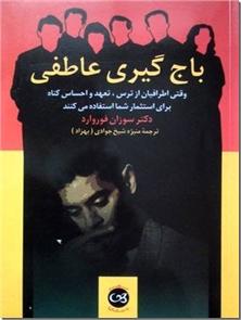 کتاب باج گیری عاطفی - وقتی اطرافیان از ترس، تعهد و احساس گناه برای استثمار شما استفاده میکنند - خرید کتاب از: www.ashja.com - کتابسرای اشجع