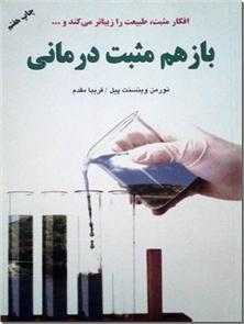 کتاب باز هم مثبت درمانی - افکار مثبت طبیعت را زیباتر می کند - خرید کتاب از: www.ashja.com - کتابسرای اشجع