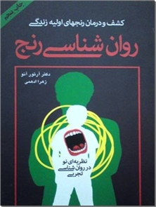 کتاب روانشناسی رنج - کشف و درمان رنج های اولیه - خرید کتاب از: www.ashja.com - کتابسرای اشجع