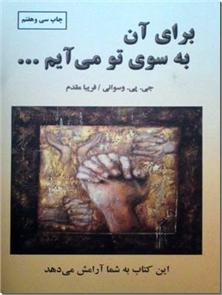 کتاب برای آن به سوی تو می آیم - این کتاب به شما آرامش می دهد - خرید کتاب از: www.ashja.com - کتابسرای اشجع