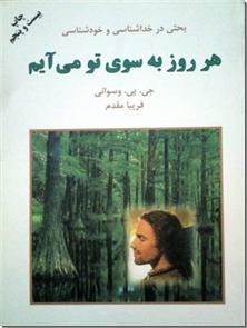 کتاب هر روز به سوی تو می آیم - بحثی در خداشناسی و خودشناسی - خرید کتاب از: www.ashja.com - کتابسرای اشجع