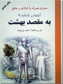 کتاب اتوبوس شماره 9 به مقصد بهشت - سفری همراه با شادی و عشق - خرید کتاب از: www.ashja.com - کتابسرای اشجع