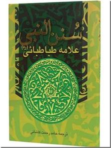 کتاب سنن النبی علامه طباطبایی - سنت های حضرت محمد ص - خرید کتاب از: www.ashja.com - کتابسرای اشجع
