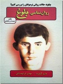 کتاب روانشناسی بلوغ - گینوت - چگونه حالات روانی نوجوانان را بررسی کنیم؟ - خرید کتاب از: www.ashja.com - کتابسرای اشجع