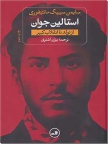 کتاب استالین جوان - از تولد تا انقلاب کبیر - خرید کتاب از: www.ashja.com - کتابسرای اشجع