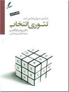 کتاب تئوری انتخاب - درآمدی بر روانشناسی امید - خرید کتاب از: www.ashja.com - کتابسرای اشجع