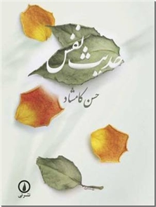 کتاب حدیث نفس - کامشاد - خاطرات - خرید کتاب از: www.ashja.com - کتابسرای اشجع
