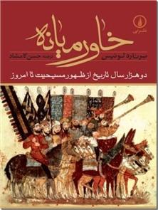 کتاب خاورمیانه - دو هزار سال تاریخ از ظهور مسیحیت تا امروز - خرید کتاب از: www.ashja.com - کتابسرای اشجع