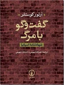 کتاب گفت و گو با مرگ - گفتگو با مرگ - شهادت نامه اسپانیا - خرید کتاب از: www.ashja.com - کتابسرای اشجع