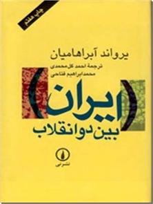 کتاب ایران بین دو انقلاب - درآمدی بر جامعه شناسی سیاسی ایران معاصر - خرید کتاب از: www.ashja.com - کتابسرای اشجع