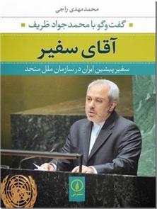 کتاب آقای سفیر - ظریف - گفت و گو با محمدجواد ظریف - خرید کتاب از: www.ashja.com - کتابسرای اشجع