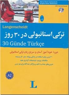 کتاب ترکی استانبولی در 30 روز - خودآموز سریع و آسان همراه با CD - خرید کتاب از: www.ashja.com - کتابسرای اشجع