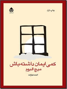 کتاب کمی ایمان داشته باش - رمان خارجی - خرید کتاب از: www.ashja.com - کتابسرای اشجع