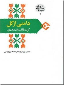کتاب دامنی از گل - گلستان سعدی - گزیده گلستان سعدی - خرید کتاب از: www.ashja.com - کتابسرای اشجع