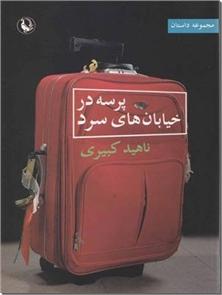 کتاب پرسه در خیابان های سرد - مجموعه داستان های ایرانی - خرید کتاب از: www.ashja.com - کتابسرای اشجع
