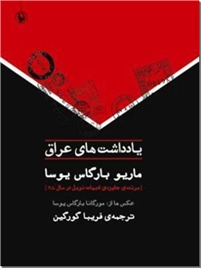 کتاب یادداشت های عراق - برنده جایزه ادبیات نوبل در سال 2010 - خرید کتاب از: www.ashja.com - کتابسرای اشجع