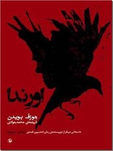 کتاب اورندا - رمان کانادایی - خرید کتاب از: www.ashja.com - کتابسرای اشجع
