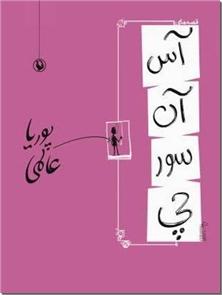 کتاب قصه های آسانسورچی - داستان های فارسی - خرید کتاب از: www.ashja.com - کتابسرای اشجع