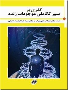 کتاب گذری بر سیر تکاملی موجودات زنده - تکامل موجودات زنده - خرید کتاب از: www.ashja.com - کتابسرای اشجع