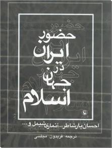 کتاب حضور ایران در جهان اسلام - نقش ایران و ایرانیان در جهان اسلام - خرید کتاب از: www.ashja.com - کتابسرای اشجع