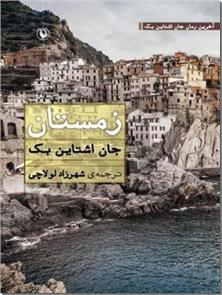 کتاب زمستان - آخرین رمان جان اشتاین بک - خرید کتاب از: www.ashja.com - کتابسرای اشجع