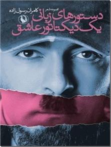 کتاب دستورهای زبانی یک دیکتاتور عاشق - مجموعه شعری از کامران رسول زاده - خرید کتاب از: www.ashja.com - کتابسرای اشجع