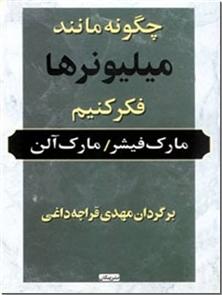 کتاب چگونه مانند میلیونرها فکر کنیم - جنبه های روانشناسی موفقیت در کسب و کار - خرید کتاب از: www.ashja.com - کتابسرای اشجع