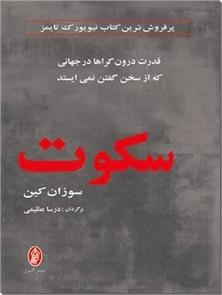 کتاب سکوت - سوزان کین - قدرت درون گراها در جهانی که از سخن گفتن نمی ایستد - خرید کتاب از: www.ashja.com - کتابسرای اشجع