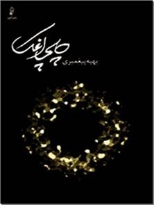 کتاب چلچراغک - رمان فارسی - خرید کتاب از: www.ashja.com - کتابسرای اشجع