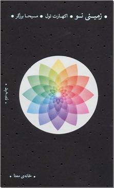 کتاب زمینی نو - بیدار شدن نسبت به هدف زندگی تان - خرید کتاب از: www.ashja.com - کتابسرای اشجع