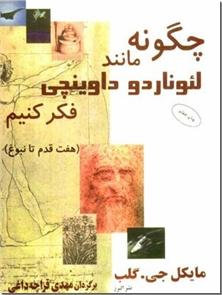 کتاب چگونه مانند لئوناردو داوینچی فکر کنیم - هفت قدم تا نبوغ - خرید کتاب از: www.ashja.com - کتابسرای اشجع