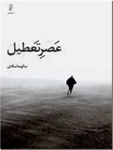 کتاب عصر تعطیل - رمان ایرانی - خرید کتاب از: www.ashja.com - کتابسرای اشجع