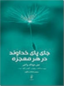 کتاب جای پای خداوند در هر معجزه - چگونه می توان نسبت به همه موهبت های خداوند آگاهی یافت - خرید کتاب از: www.ashja.com - کتابسرای اشجع