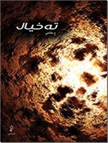 کتاب ته خیال - رمان فارسی - خرید کتاب از: www.ashja.com - کتابسرای اشجع