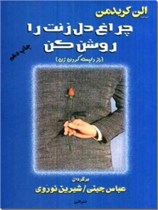 کتاب چراغ دل زنت را روشن کن - راز دلبسته کردن زن - خرید کتاب از: www.ashja.com - کتابسرای اشجع