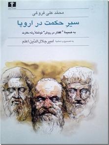 کتاب سیر حکمت در اروپا - فروغی - به ضمیمه گفتار در روش نوشته رنه دکارت - خرید کتاب از: www.ashja.com - کتابسرای اشجع
