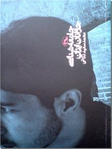 کتاب جامعه شناسی جوانان ایران - جنبه های جامعه شناختی جوانان در ایران - خرید کتاب از: www.ashja.com - کتابسرای اشجع