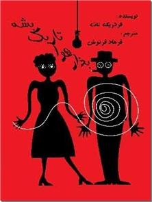 کتاب بذار هوا تاریک بشه - داستان - نمایشنامه آمریکایی - خرید کتاب از: www.ashja.com - کتابسرای اشجع