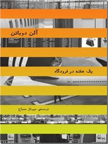 کتاب یک هفته در فرودگاه - دوباتن - زندگی اجتماعی در فرودگاه ها - خرید کتاب از: www.ashja.com - کتابسرای اشجع