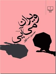 کتاب ویران می آیی - رمان فارسی - خرید کتاب از: www.ashja.com - کتابسرای اشجع