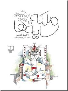 کتاب ملکه سایه ها - همراه با تصاویری از ضیاءالدین جاوید - خرید کتاب از: www.ashja.com - کتابسرای اشجع