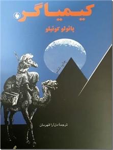 کتاب کیمیاگر با ترجمه قهرمان - رمانی درباره خودشناسی - خرید کتاب از: www.ashja.com - کتابسرای اشجع