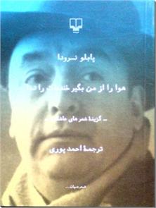 کتاب هوا را از من بگیر خنده ات را نه - گزینه شعرهای عاشقانه پابلو نرودا - خرید کتاب از: www.ashja.com - کتابسرای اشجع