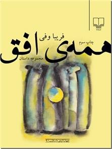 کتاب همه افق - مجموعه داستان - خرید کتاب از: www.ashja.com - کتابسرای اشجع
