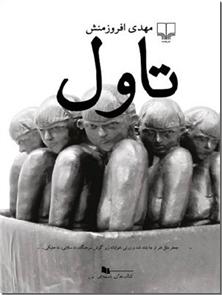 کتاب تاول - رمان فارسی - خرید کتاب از: www.ashja.com - کتابسرای اشجع
