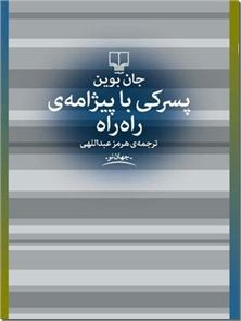 کتاب پسرکی با پیژامه راه راه - مجموعه داستانهای انگلیسی - خرید کتاب از: www.ashja.com - کتابسرای اشجع