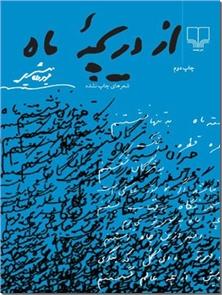 کتاب از دریچه ماه - شعرهای چاپ نشده فریدون مشیری - خرید کتاب از: www.ashja.com - کتابسرای اشجع