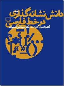 کتاب دانش نشانه گذاری در خط فارسی -  - خرید کتاب از: www.ashja.com - کتابسرای اشجع